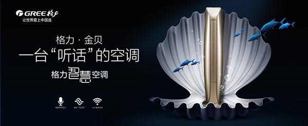 金贝1变频柜机