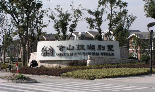 上海银湖别墅