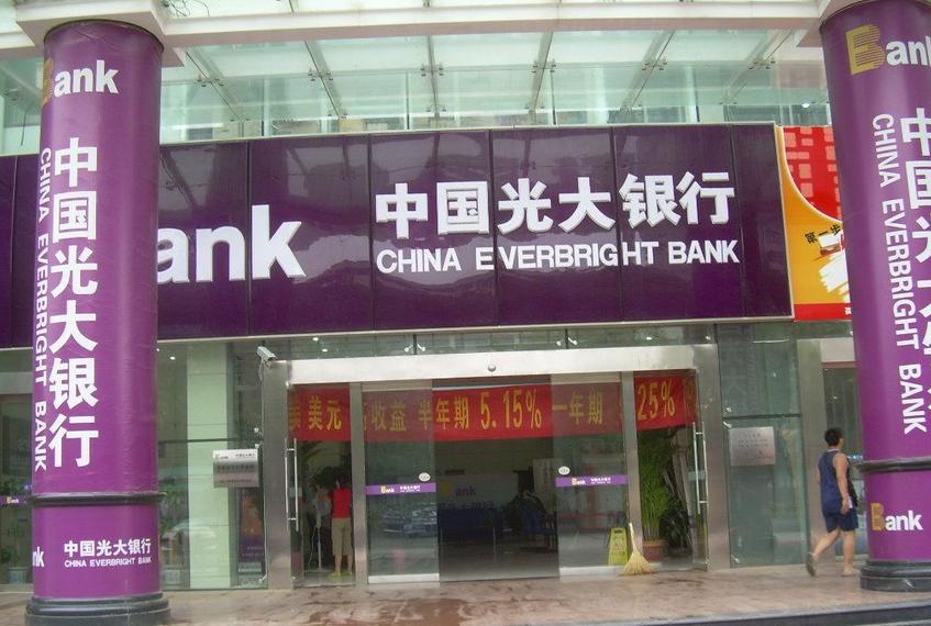 上海光大银行