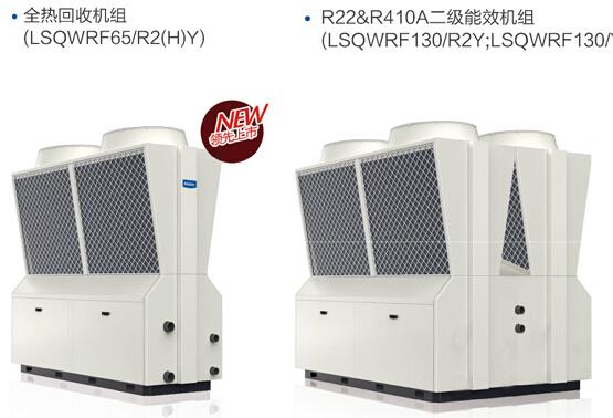 格力空调出热风_海尔Y型外观风冷模块机组,上海绿适制冷工程有限公司-
