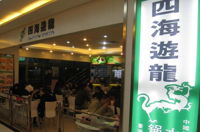 四海游龙餐饮连锁店
