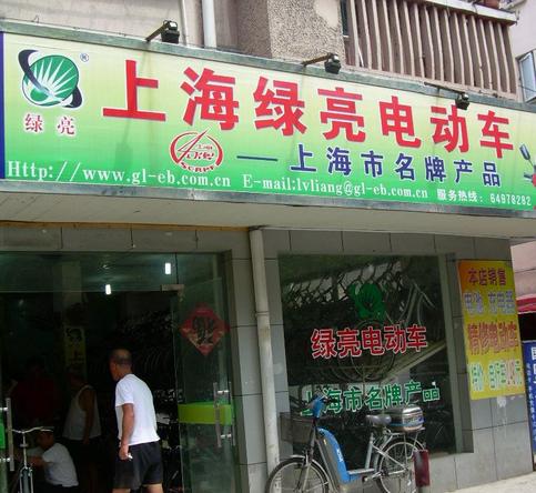 上海绿亮电动车有限公司工程项目