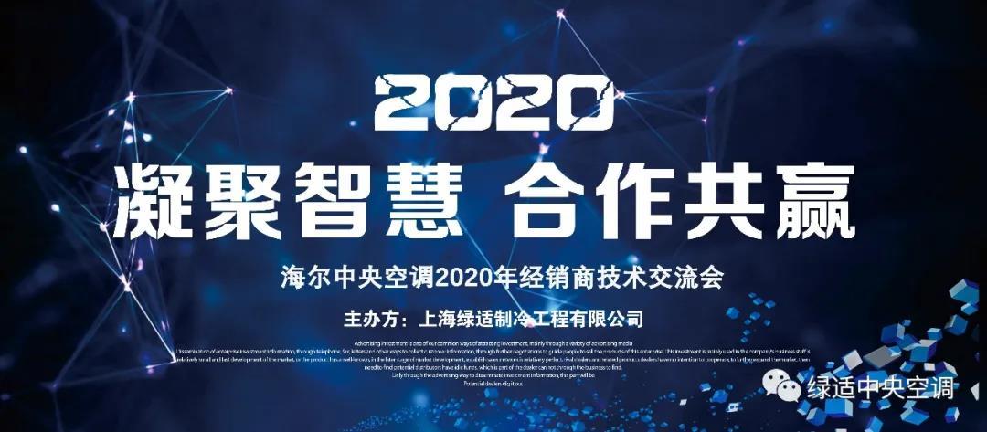 上海绿适,海尔中央空调2020年经销商技术交流会!!