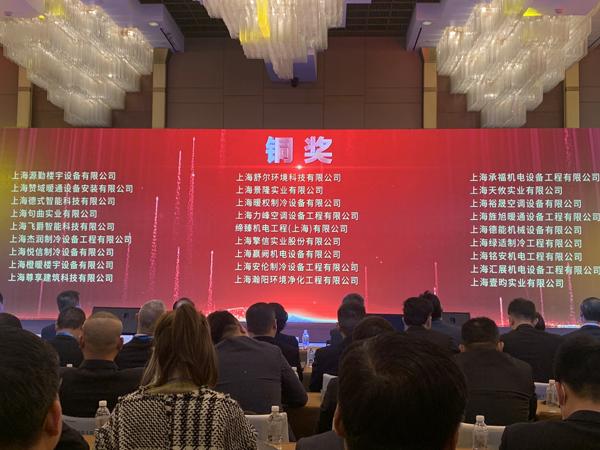 上海綠適榮獲大金空調2020年度優秀銷售獎